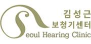 김성근 보청기센터